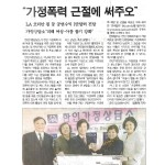 2012KoreatimesDonate