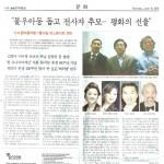 Koreatimes06052013