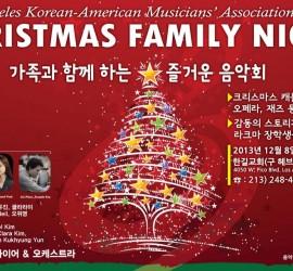 Christmas Family Night 2013 가족과 함께 하는 즐거운 음악회